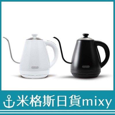 日本代購 D-STYLIST KDKE-10B 快煮壺 電熱水壺 調整溫度 保溫 手沖咖啡壺 黑白【米格斯日貨mixy】