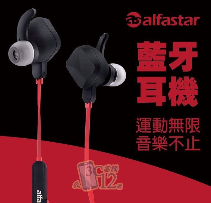 ►3C當舖12號◄alfastar運動智能防水藍芽A2DP耳機 SH360B 4級專業防水 耳掛式入耳式