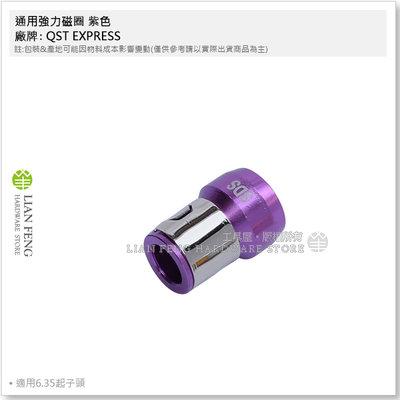 【工具屋】*含稅* 通用強力磁圈 金屬材質 紫色 起子頭 鋼珠磁圈 BIT起子頭 加磁器 螺絲起子 強磁圈 充磁圈