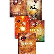 【朗達.拜恩】名著5書:祕密.力量.魔法‧Hero:活出你內在的英雄 ‧祕密天天練 │1月29日初版上市
