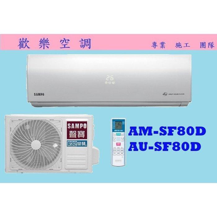 ❆歡樂空調❆SAMPO聲寶冷氣/AM-SF80D/AU-SF80D/冷專變頻精品系列
