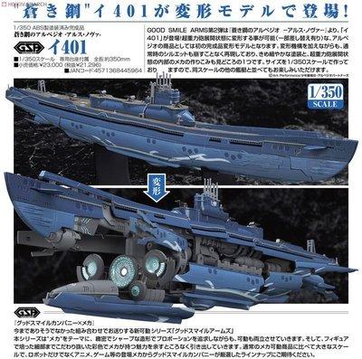 GSC GSA 蒼藍鋼鐵戰艦 I-401 伊401 1/350