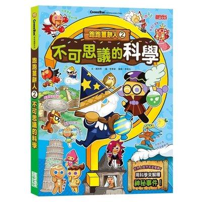 【ACE書店】跑跑薑餅人2:不可思議的科學 /  趙珠熙 /  三采 台北市