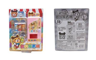 佳佳玩具----- 正版授權 KU酷熊飲料販賣機 玩具 扮家家酒 【01T255】