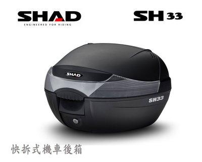 (台中一中街)西班牙 SHAD SH33機車快拆可攜式行李箱 漢堡箱 後箱 參考SH39 SH40 GIVI GOGORO KMAX