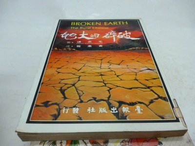 買滿500免運--《破碎的大地(Broken Earth-The Rural Chinese)》毛思迪|臺報