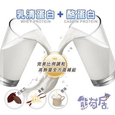 """熊芶居 """"乳清蛋白+酪蛋白-(1KG)"""" 雙效 高熱量 高蛋白 (原味/巧克力/香草) 可參考 奧美仕 ON"""
