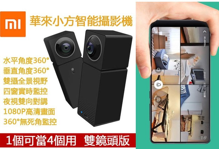 實體店面附發票 小米360°雙鏡頭智能攝影機 1台可以當4台用 四窗格顯示實時監控 1080P 小方智慧攝影機-雙攝版