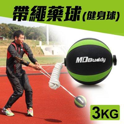 ≡排汗專家≡【99301139】MDBuddy 3KG 帶繩藥球(健身球 重力球 韻律 訓練