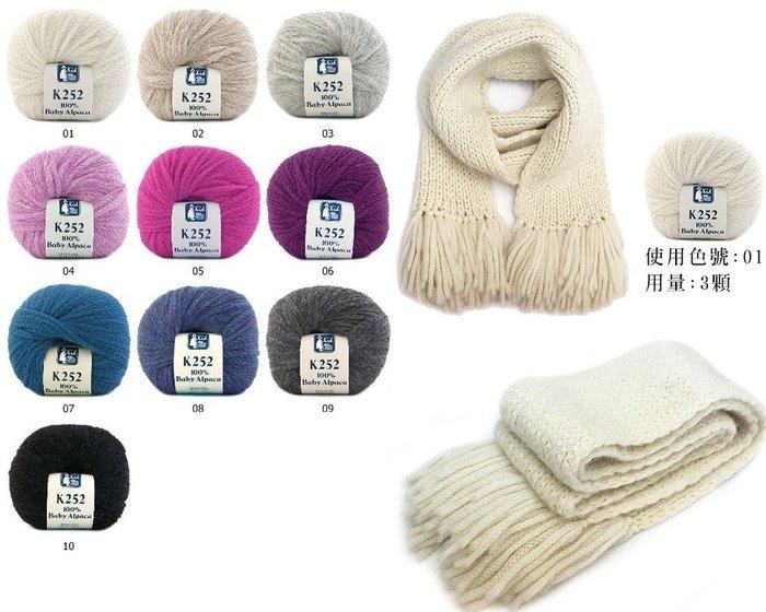 毛線編織義大利進口KID K252 駝羊織線釘板圍巾材料包~輪針帽子、背心~編織書、手工藝材料、編織工具☆彩暄手工坊☆