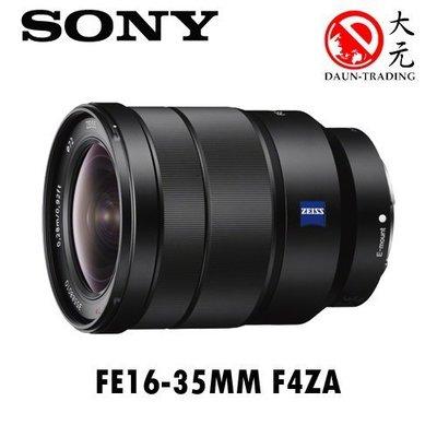 *大元 台北*【平輸優惠】SONY FE 16-35mm F4 ZA OSS卡爾蔡司 SEL1635Z