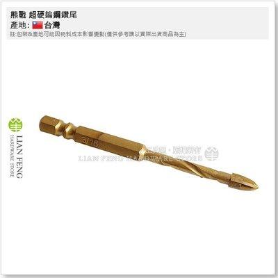 【工具屋】熊戰 超硬鎢鋼鑽尾 十字刃 ...