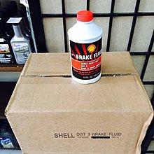 【殼牌Shell】BRAKE FLUID、DOT-3、煞車油、354ml/罐【歐洲進口】-單買區