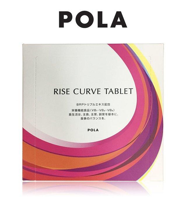 果子小鋪. 日本最新!POLA RISE CURVE TABLET 玫瑰果丸,內容180粒,2018年最新款!現貨供應!