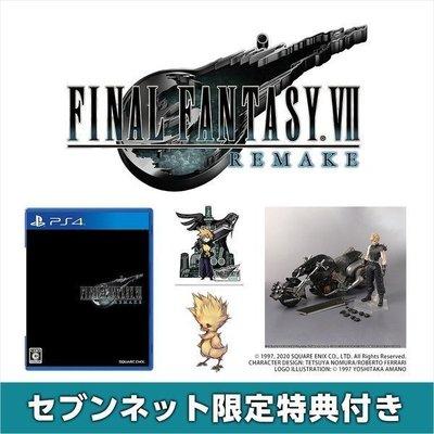 【全新未拆】PS4 太空戰士7 最終幻想 重製版 FINAL FANTASY VII 7 FF7 典藏版 日文版 台中