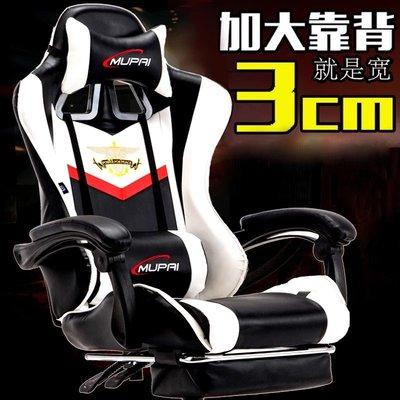 遊戲椅電競椅電腦椅子辦公座椅家用競技椅wcg網咖旋轉主播椅子