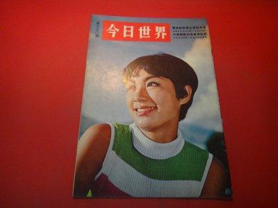 【愛悅二手書坊 23-54F】今日世界 390期 民國57年6月 16日