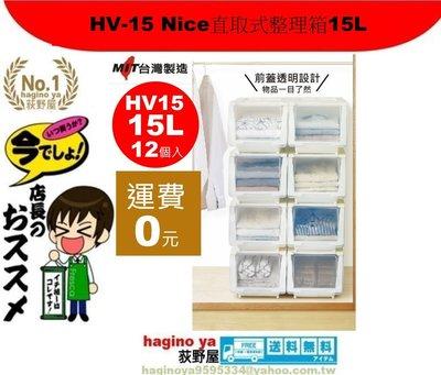 『12個運費0元免運』荻野屋  HV-15 Nice直取式整理箱/塑膠箱/直立式整理箱/尿布收納/HV15/直購價