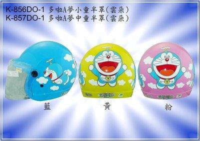 ((( 外貌協會 ))) KK華泰K-857F(857) 童帽小叮噹DO-1( 多啦A夢 / 雲朵  )大童版~