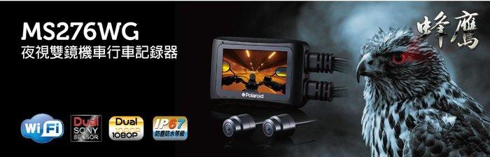 (聊聊議價免運送64G) Polaroid 寶麗萊 MS276WG 機車前後雙鏡頭行車紀錄器