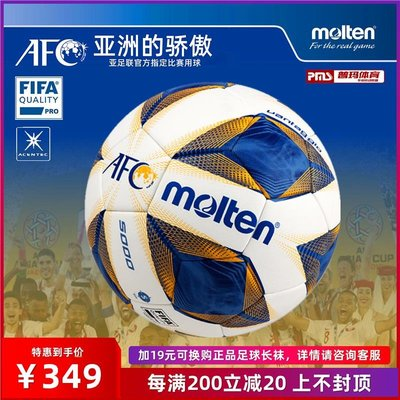 普瑪體育 Molten摩騰 亞足聯亞冠比賽指定5號熱粘合足球F5A5000-A
