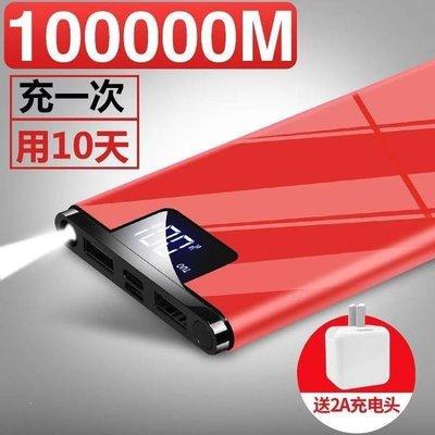 哆啦本鋪 行動電源大容量100000毫安移動電源蘋果專用VIVO華為OPPO小米手機通用創意可愛超薄 D655