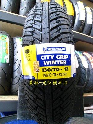 [彰化-員林] 米其林 CITY GRIP WINTER 晴雨胎 130/70-12 完工價2400元