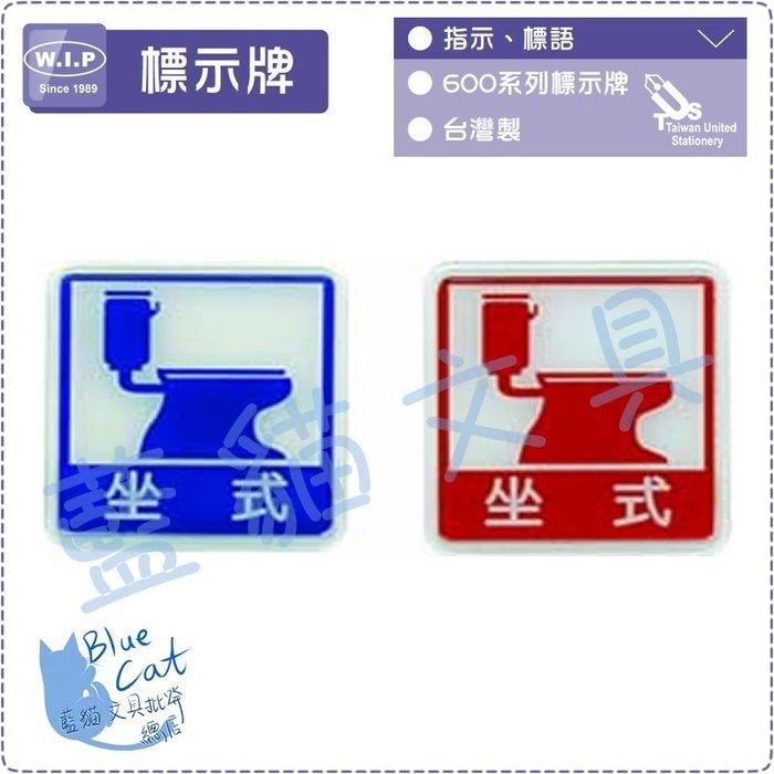 【可超商取貨】600系列標示牌 告示牌 指示牌 標誌牌 標示【BC02361】612 坐式馬桶【W.I.P】【藍貓】