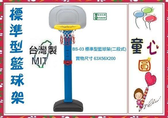 親親-成長型可調式 標準型籃球架(二段式)~台灣製ST安全玩具~歡迎來電議價◎童心玩具1館◎
