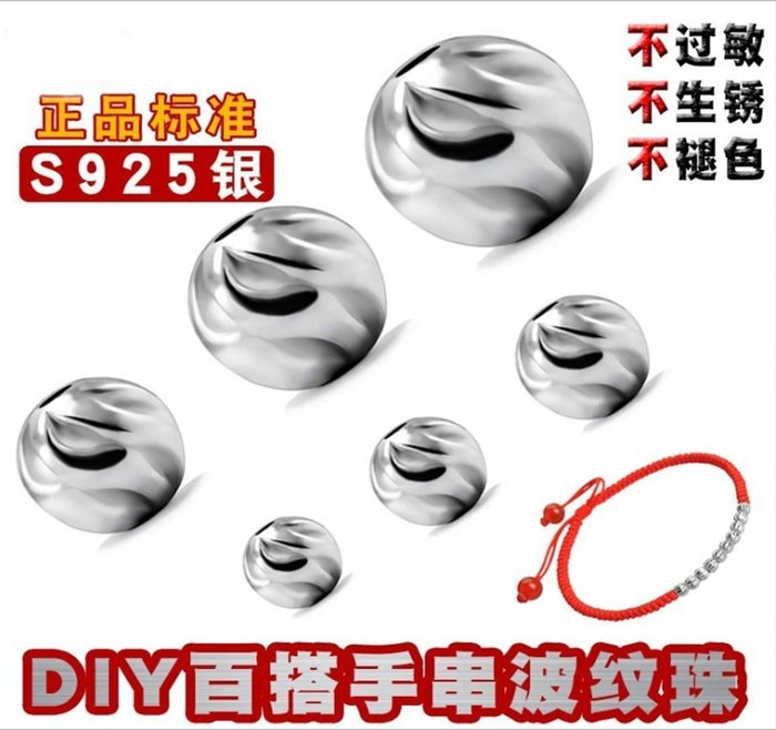 5S1A24-P433、8mm水波纹珠  手鏈DIY配件串珠隔珠 925銀飾配 DIY手串配件