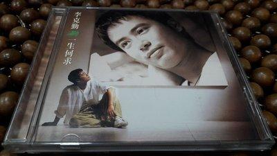 二手原版CD 李克勤 一生何求/金典唱片 GPD-9413 #AVS