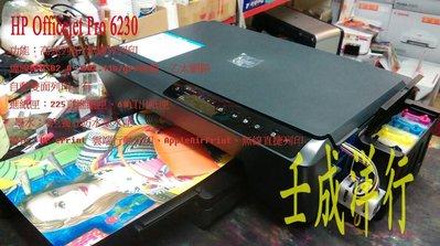 壬成洋行 HP 6230 印表機維修 鎖機 噴頭破解 連續供墨 墨水 8100 3520 5520 6600 6700