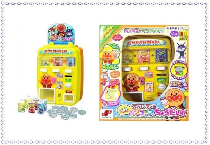 【寶寶王國】日本 麵包超人 小病毒 細菌人 飲料機 投幣機 販賣機