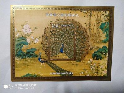 台灣郵票-民國80年-專298 孔雀開屏圖古畫郵票小全張