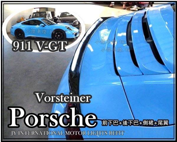╣小傑車燈精品╠ Porsche Vorsteiner 991 911 V-GT 前下巴 後下巴 側裙 尾翼 carbon 卡夢空件免運