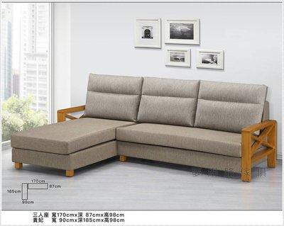 【龍來傢俱 】丹麥L型布沙發,增添溫馨...
