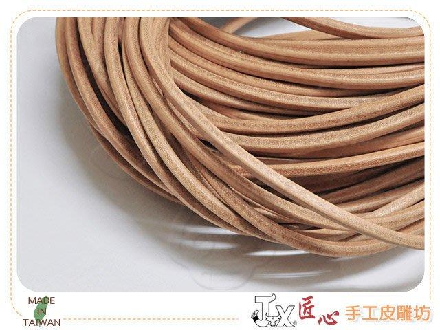 ☆ 匠心手工皮雕坊 ☆  圓股皮繩(原色) 6.0mm(HE60-0) /皮革 皮線 牛皮繩 編織