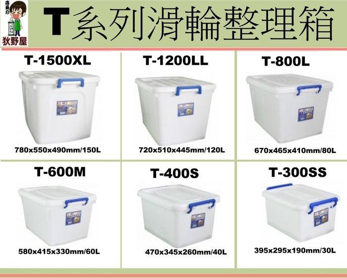 「5個入免運費」T-1200/LL滑輪整理箱(厚料)/掀蓋箱/換季收納/衣物收納/食材收納/T1200/直購價