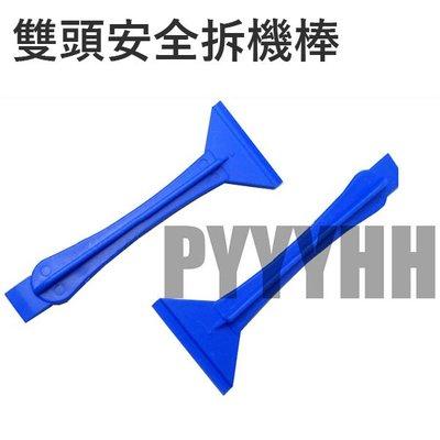 拆機棒 開殼 撬棒 拆解棒 雙頭拆機棒 拆機工具 維修 拆解IPAD必備工具 DIY
