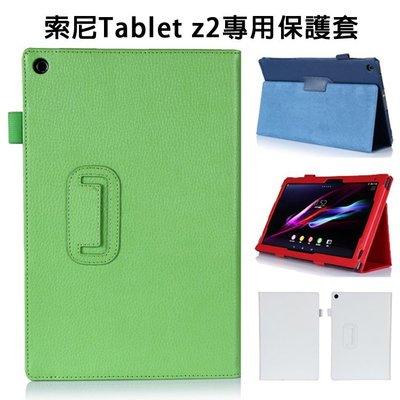 丁丁 索尼 Xperia Z2 Tablet 平板手托支架皮套 SGP511CN/B 512 541 防摔插卡平板保護套