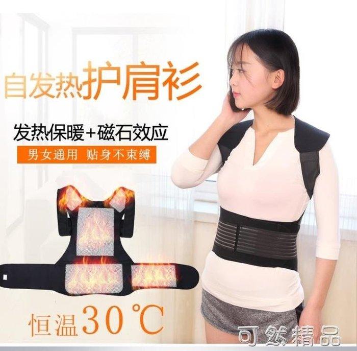 自發熱護肩衫馬甲護頸護肩護背護腰保暖男女磁療坎肩背心