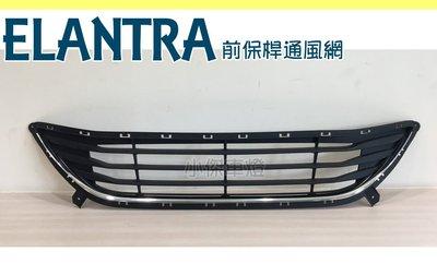 小傑車燈精品--全新 現代 ELANTRA 11 12 13 年 前保桿 通風網 含金條