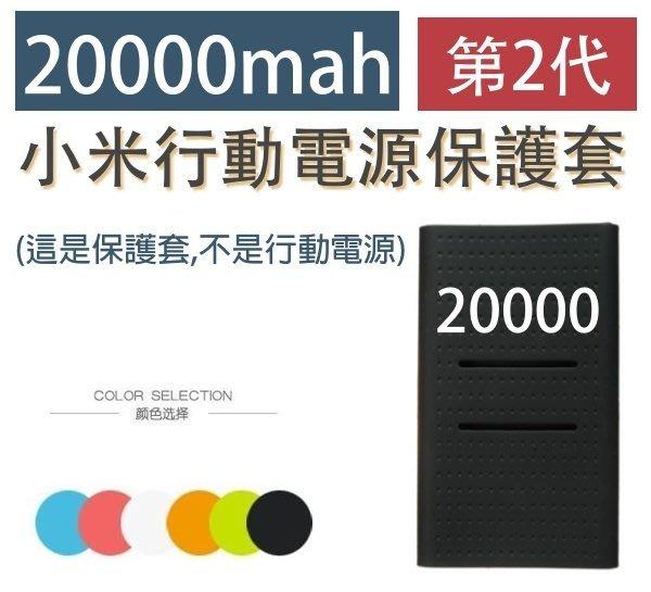 【59元】20000mAh 小米行動電源2代保護套【小米 20000mAh 第2代專用保護套】,不是【行動電源】