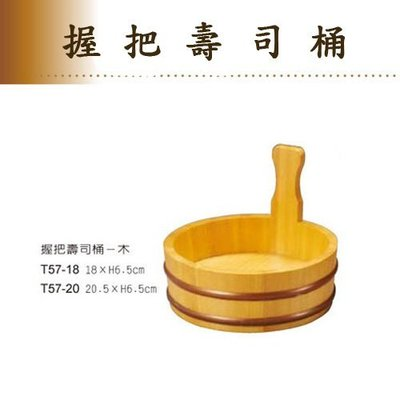 【無敵餐具】握把壽司桶20.5*6.5cm壽司桶/木桶/蒸飯桶 超實用 耐用 日式餐廳專用量多批發可電洽【V0014】