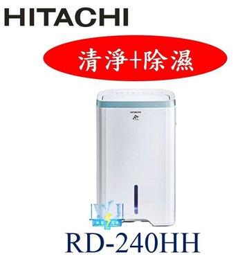 【清淨型除濕機】HITACHI 日立 RD-240HH / RD240HH 清淨+除濕 能源效率1級 另RD-240HG