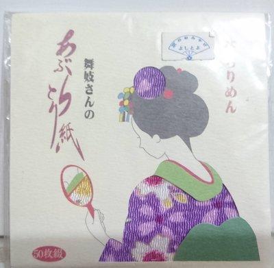 日本正品(現貨) - 日本舞妓吸油面紙...