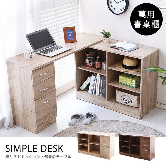 電腦桌【家具先生】百變書桌櫃電腦桌大桌面工作桌收納櫃書桌茶几桌電視櫃鞋櫃DE006