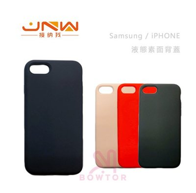 光華商場。包你個頭【JNW】iPhone X 5.8吋 液態 素面 手機背蓋 保護殼 素色 高品質