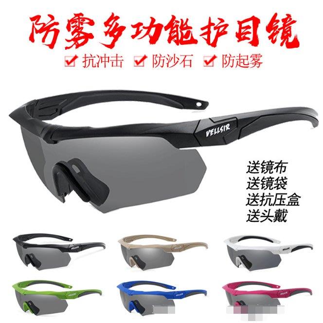 【購物百分百】VELLSIR防霧CS射擊防爆戰術眼鏡 偏光防風沙護目鏡 山地車騎行眼鏡