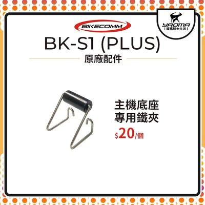 騎士通 BK-S1 BKS1 PLUS 原廠配件 主機底座專用 鐵夾  單買 原廠零件 耀瑪騎士安全帽部品